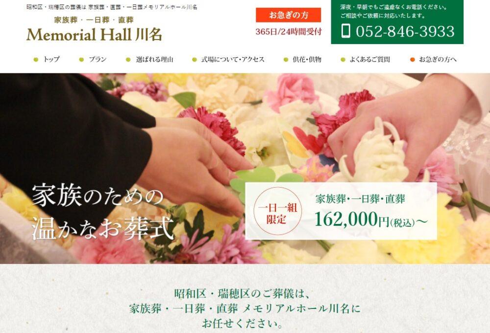 家族葬・直葬・一日葬 メモリアルホール川名 HPリニューアルのお知らせ
