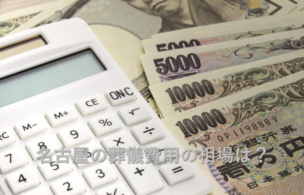 名古屋で葬儀の相場はいくらくらい?具体的な金額もご紹介。
