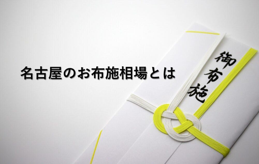 名古屋のお布施相場はいくら?葬儀や法要で渡す金額を解説