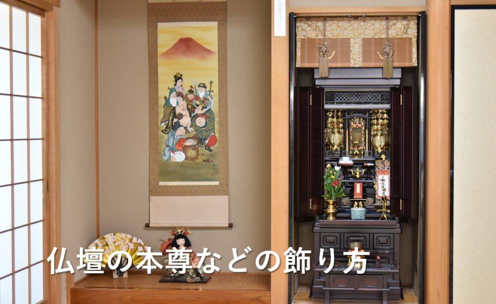 仏壇の本尊の飾り方。宗派毎に違う両脇仏は何を置けば良いの?