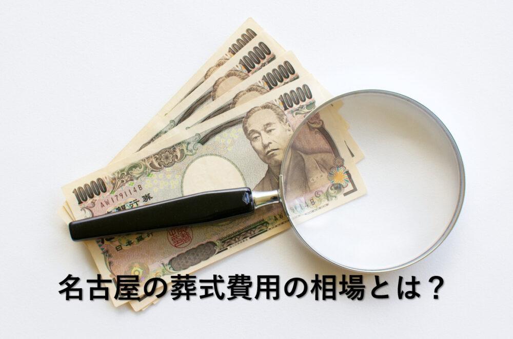 名古屋の葬式費用。2021年最新の相場観をご紹介します。